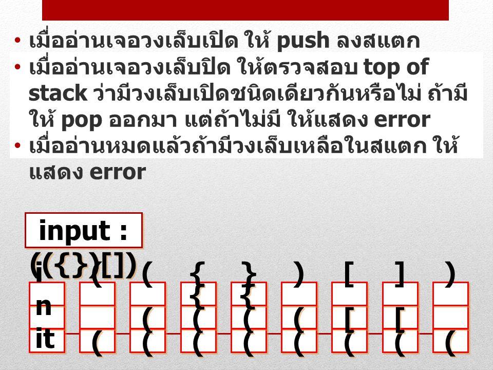 input : (({})[]) ( ( { } ) [ ] ) ( ( { { ( ( ( ( ( ( [ [ ( (